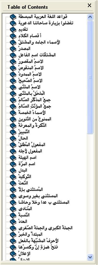 قواعد اللغة العربية المبسطة كتاب الكتروني رائع 2_96