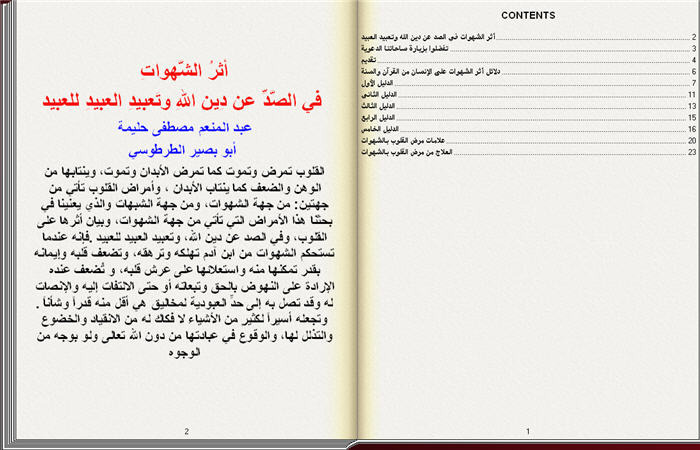 أثر الشهوات في الصد عن دين الله وتعبيد العبيد للعبيد كتاب تقلب صفحاته بنفسك 2_98