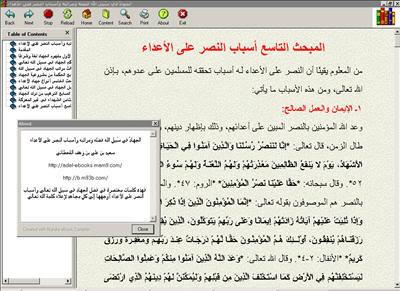 الجهاد في سبيل الله فضله ومراتبه وأسباب النصر على الأعداء  كتاب الكتروني رائع 3-104