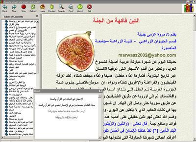 الإعجاز في النبات في القرآن والسنة كتاب الكتروني رائع 3-119