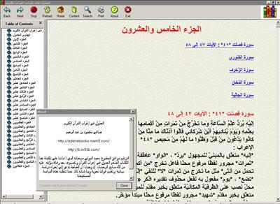 الجدول في إعراب القرآن الكريم كتاب الكتروني رائع 3-121