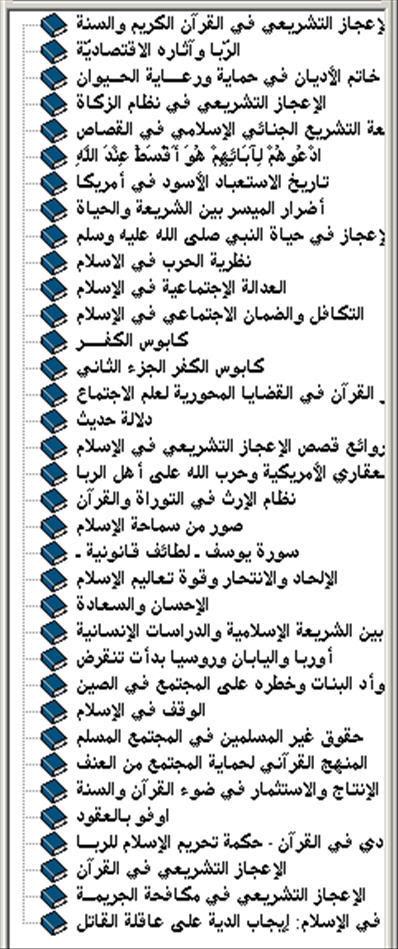الإعجاز التشريعي في القرآن والسنة كتاب الكتروني رائع 3-124