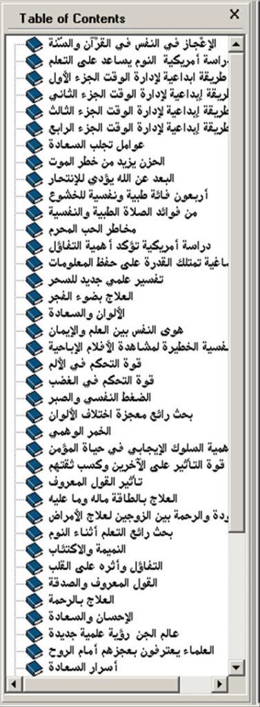 الإعجاز في النفس في القرآن والسنة كتاب الكتروني رائع 3-144