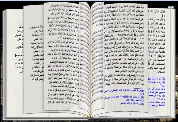 حكم تارك الصلاة للألباني كتاب تقلب صفحاته بنفسك كأنه حقيقة 3-150