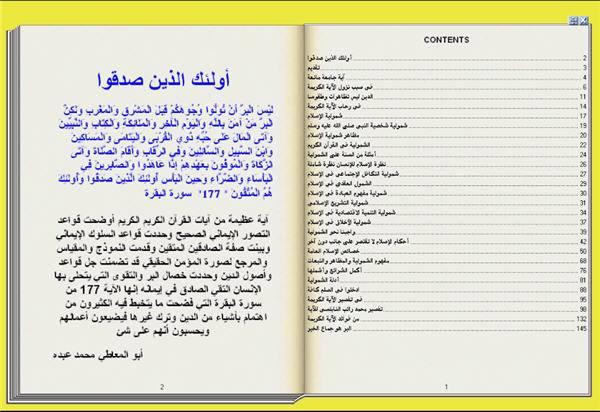 أولئك الذين صدقوا كتاب تقلب صفحاته بنفسك كأنه حقيقة 3-152