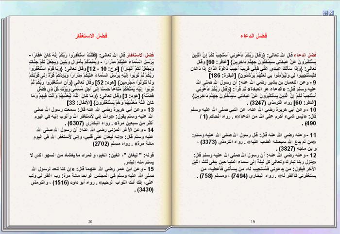 الذكر والدعاء في ضوء الكتاب والسنة كتاب تقلب صفحاته بنفسك كأنه حقيقة 3-156