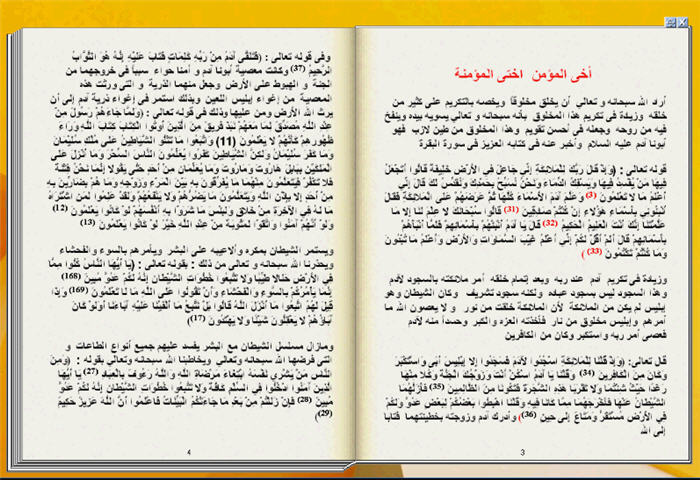 ادع إلى سبيل ربك لسلام محسن كتاب تقلب صفحاته بنفسك كأنه حقيقة 3-158