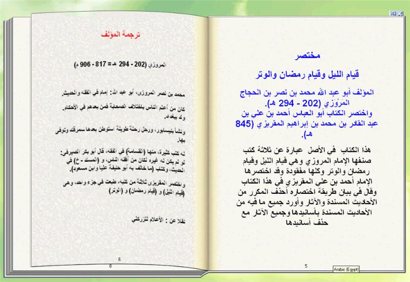 مختصر قيام الليل وقيام رمضان والوتر كتاب تقلب صفحاته بنفسك 3-160