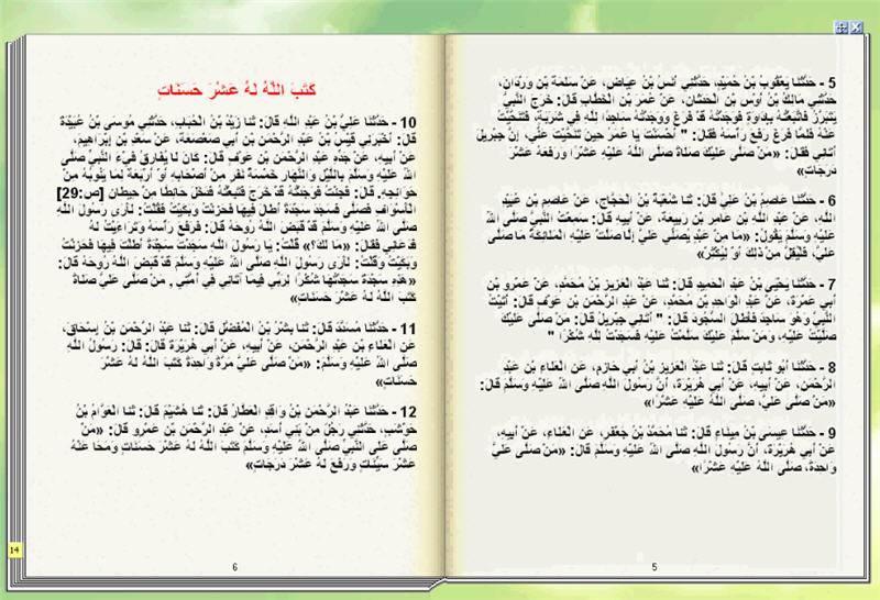 فضل الصلاة على النبي كتاب تقلب صفحاته بنفسك كأنه حقيقة 3-161