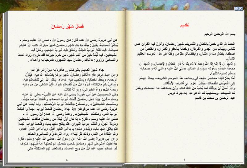 وظائف رمضان كتاب تقلب صفحاته بنفسك كأنه حقيقة 3-163