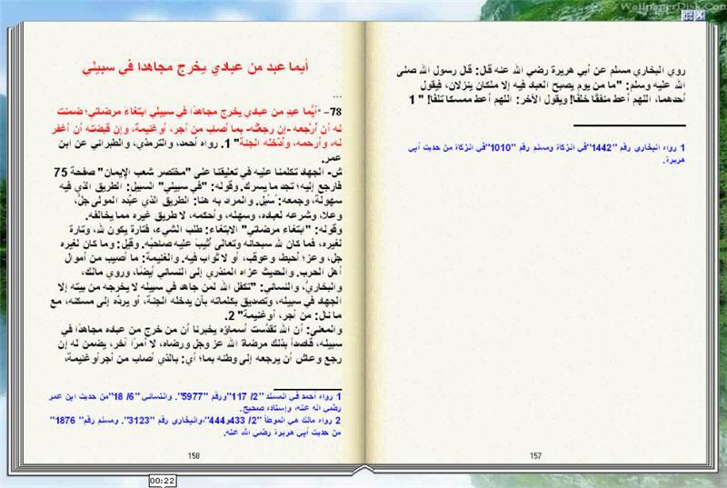 الاتحافات السنية بالأحاديث القدسية كتاب تقلب صفحاته بنفسك كأنه حقيقة 3-164