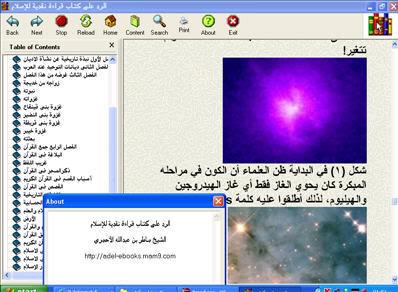 الرد على كتاب قراءة نقدية للإسلام كتاب الكتروني رائع 3-18