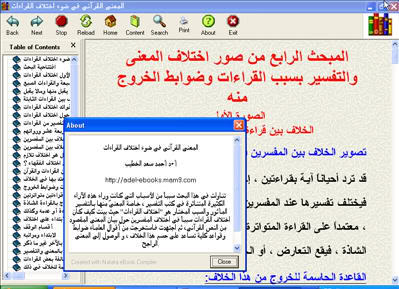 المعنى القرآني في ضوء اختلاف القراءات كتاب الكتروني رائع 3-30