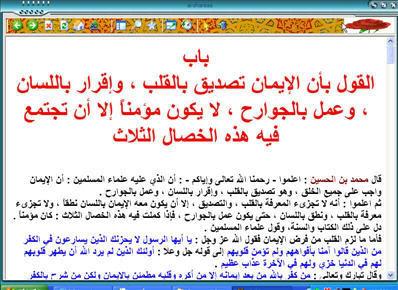 كتاب الشريعة للإمام أبي بكر محمد بن الحسين الأجري كتاب مفيد لكل مسلم 3-35