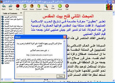 صلاح الدين الأيوبي للدكتور الصلابي كتاب الكتروني رائع 3-36