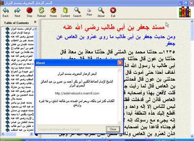البحر الزخار المعروف بمسند البزار أو مسند الصحابة كتاب الكتروني رائع 3-5