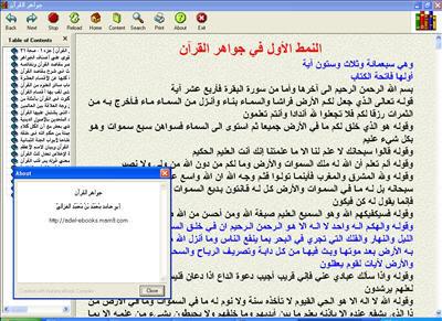 جواهر القرآن لأبي حامد الغزالي كتاب الكتروني رائع 3-66