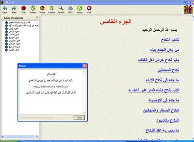 كتاب الأم للإمام الشافعي كتاب الكتروني رائع 3-71