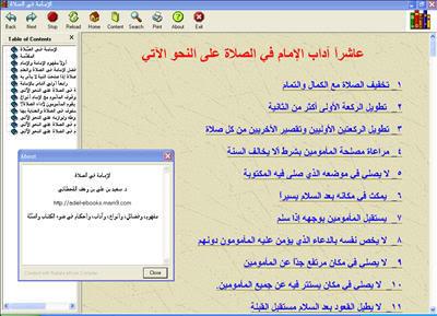 الإمامة في الصلاة كتاب الكتروني رائع 3-73