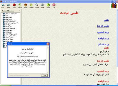 كتاب الجمل في النحو للفراهيدي كتاب الكتروني رائع 3-75