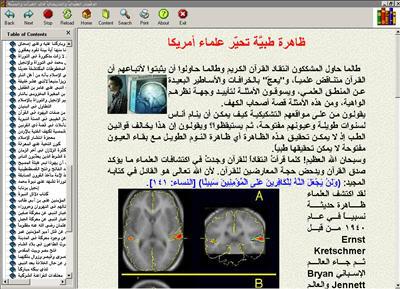 الإعجاز الغيبي والتاريخي في القرآن والسنة كتاب الكتروني رائع 3-90