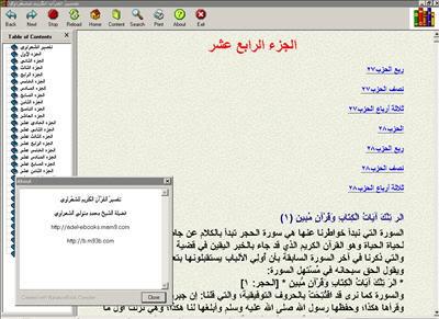 تفسير القرآن الكريم للشعراوي كتاب الكتروني رائع 3-92