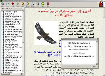 الإعجاز في الكائنات الحية في القرآن والسنة كتاب الكتروني رائع 3-99