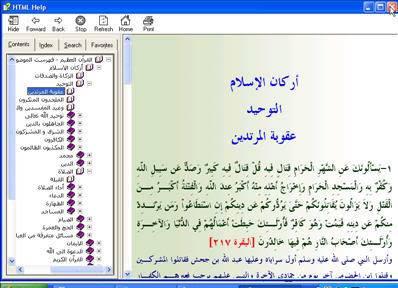 القرآن الكريم فهرست الموضوعات 304d82ca
