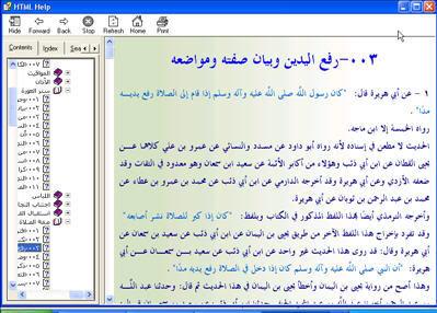 نيل الأوطار للإمام الشوكاني كتاب الكتروني في الفقه 330cad56
