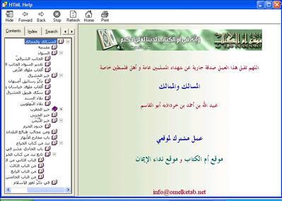 المسالك والممالك كتاب الكتروني 3416286e