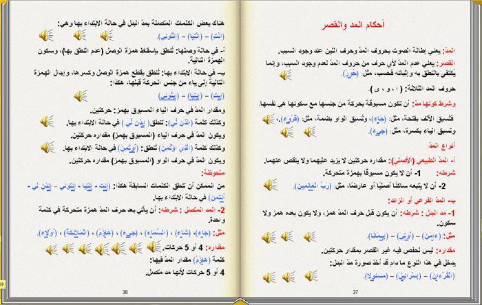 الكتاب الناطق الموجز في أحكام تلاوة القرآن تقلب صفحاته بنفسك 3_10