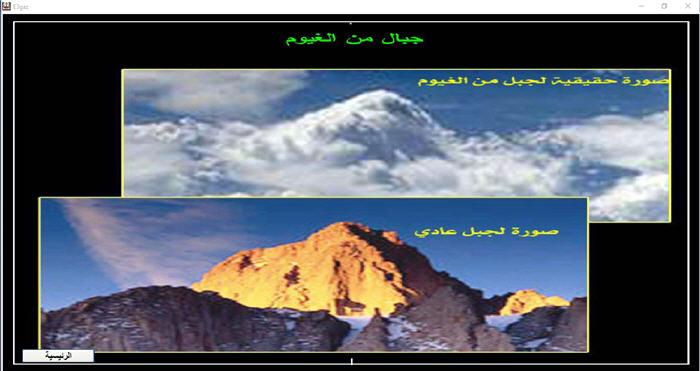 برنامج الموسوعة المصورة للإعجاز العلمي في القرآن والسنة للكحيل للكمبيوتر 3_18