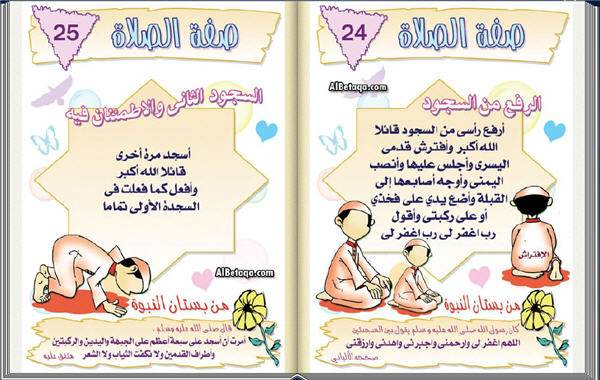 أحكام الصلاة مصورة للأطفال كتاب تقلب صفحاته بنفسك للكمبيوتر 3_20