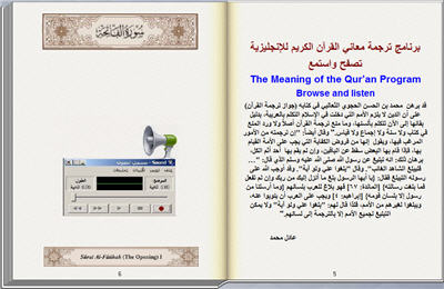 Meaning of the Holy Quran Translated into English Progrram Browse and listen 3_24