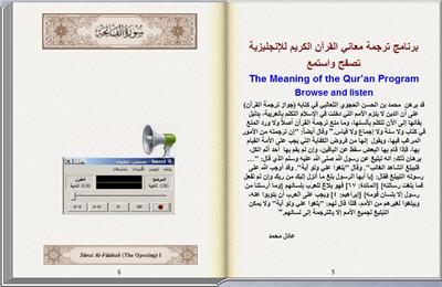 برنامج ترجمة معاني القرآن الكريم للإنجليزية تصفح واستمع للحاسب 3_24