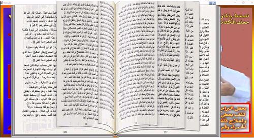 برنامج تفسير الدكتور محمد راتب النابلسي للقرآن الكريم 3_31