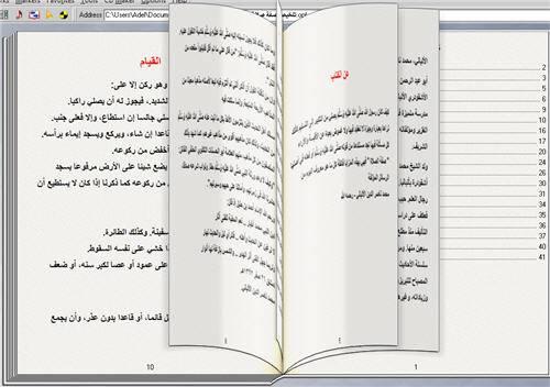 تلخيص صفة صلاة النبي صلى الله عليه وسلم كتاب تقلب صفحاته بنفسك 3_65