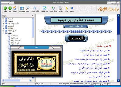 برنامج موسوعة ابن تيمية رحمة الله 3b56a634