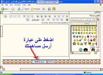 بالصور كيفية إضافة رد أو تعليق على أحد المواضيع 4-1