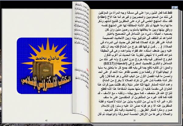 حكم تارك الصلاة للألباني كتاب تقلب صفحاته بنفسك كأنه حقيقة 4-68