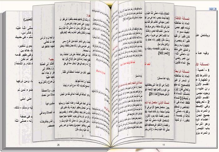 الفقه الميسرفي ضوء الكتاب والسنة كتاب تقلب صفحاته بنفسك كأنه حقيقة 4-73