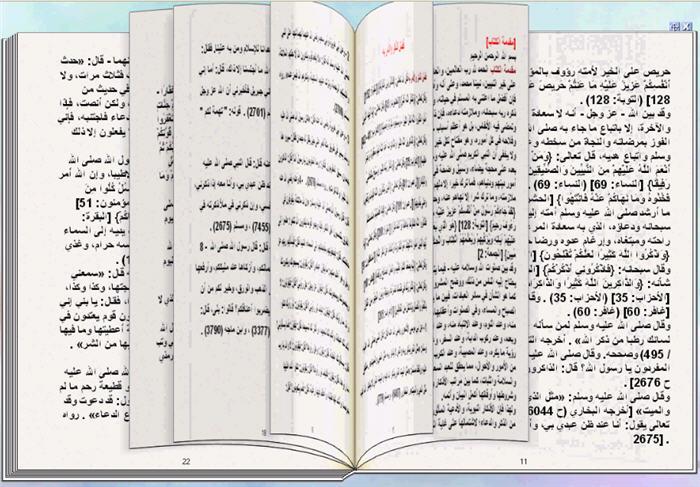 الذكر والدعاء في ضوء الكتاب والسنة كتاب تقلب صفحاته بنفسك كأنه حقيقة 4-74
