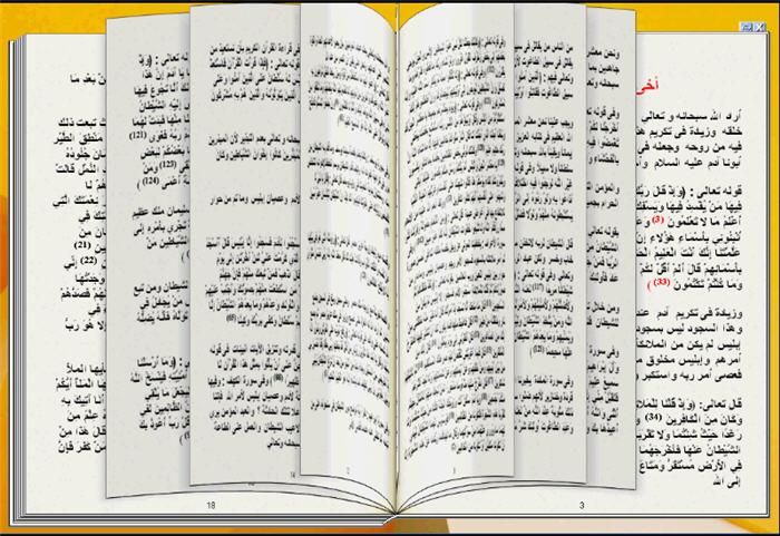 ادع إلى سبيل ربك لسلام محسن كتاب تقلب صفحاته بنفسك كأنه حقيقة 4-76