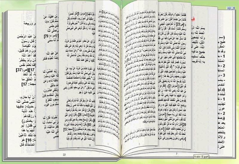 مختصر قيام الليل وقيام رمضان والوتر كتاب تقلب صفحاته بنفسك 4-78
