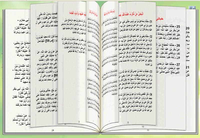 فضل الصلاة على النبي كتاب تقلب صفحاته بنفسك كأنه حقيقة 4-79
