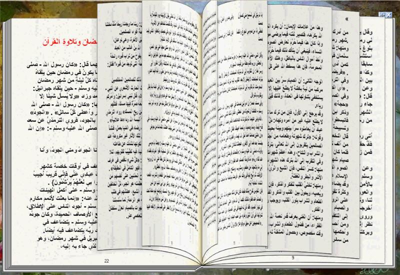 وظائف رمضان كتاب تقلب صفحاته بنفسك كأنه حقيقة 4-81
