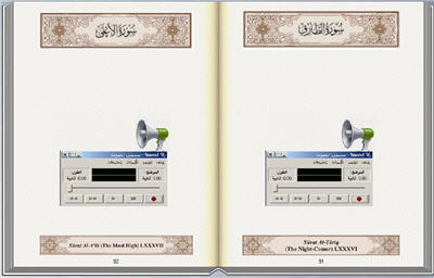 Meaning of the Holy Quran Translated into English Progrram Browse and listen 4_13