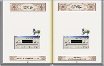 برنامج ترجمة معاني القرآن الكريم للإنجليزية تصفح واستمع للحاسب 4_13