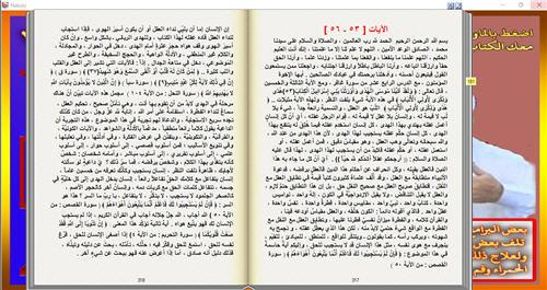برنامج تفسير الدكتور محمد راتب النابلسي للقرآن الكريم 4_17