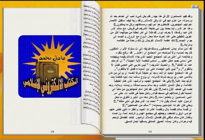رجال حول الرسول كتاب تقلب صفحاته بنفسك كأنه حقيقة 5-11
